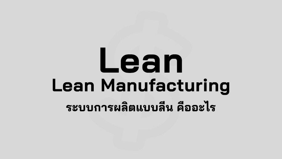 Lean คือ การผลิตแบบ ลีน คือ Lean Manufacturing คือ การลด Waste