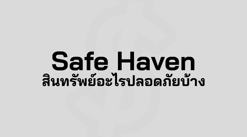 Safe Haven คือ สินทรัพย์ปลอดภัย ทองคำ Safe Haven เงินบาท