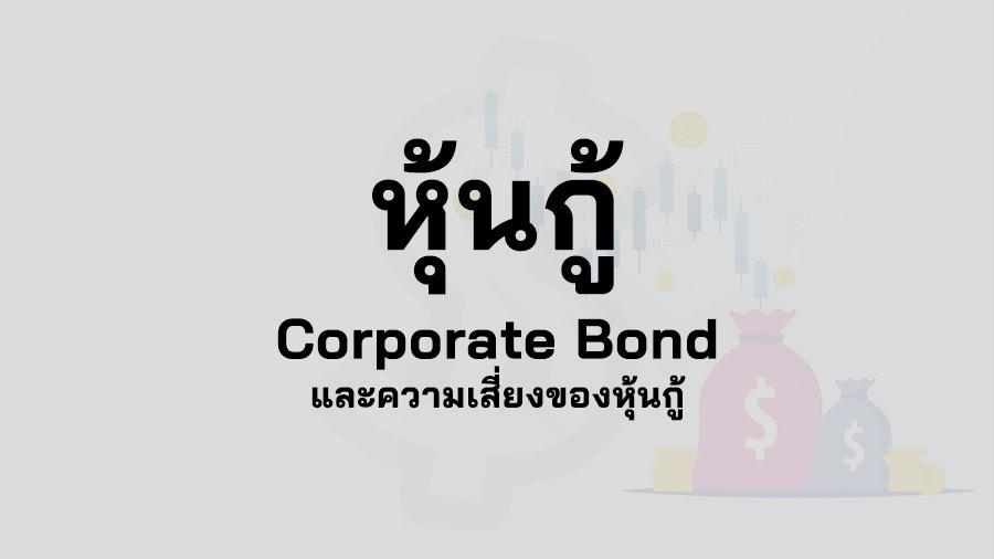 หุ้นกู้ คือ Corporate Bond คือ ตราสารหนี้ หุ้น กู้