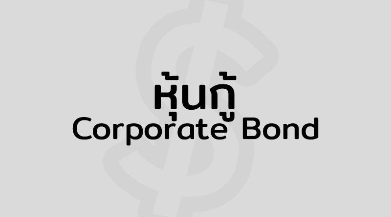 หุ้นกู้ คือ Corporate Bond ตราสารหนี้ หุ้นกู้