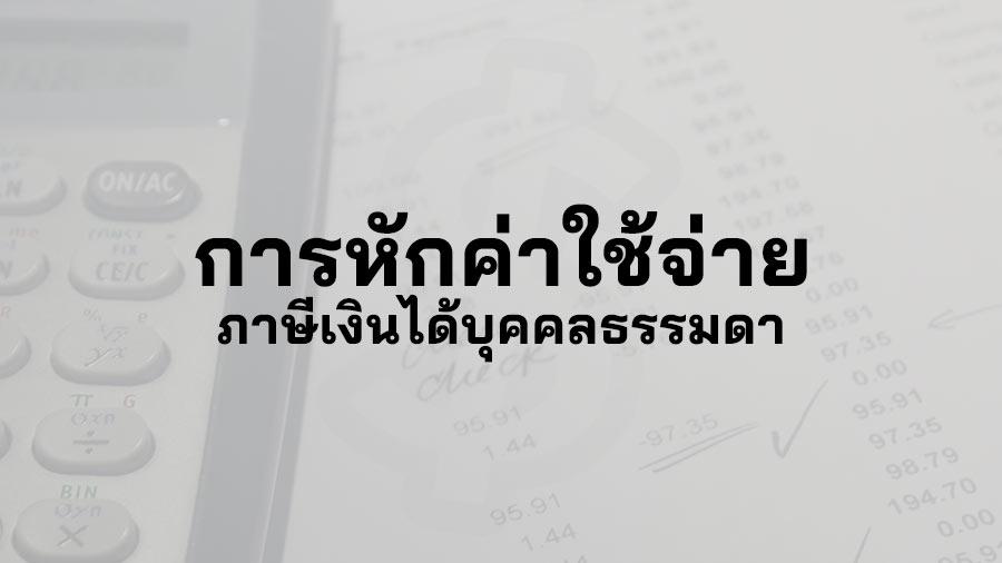 การหักค่าใช้จ่าย ภาษีเงินได้บุคคลธรรมดา 2562 2563 2564 การ หักค่าใช้จ่าย คือ