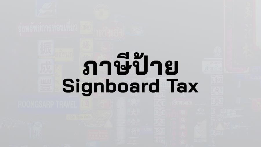 ภาษีป้าย คือ อัตราภาษีป้าย ภาษี Signboard Tax