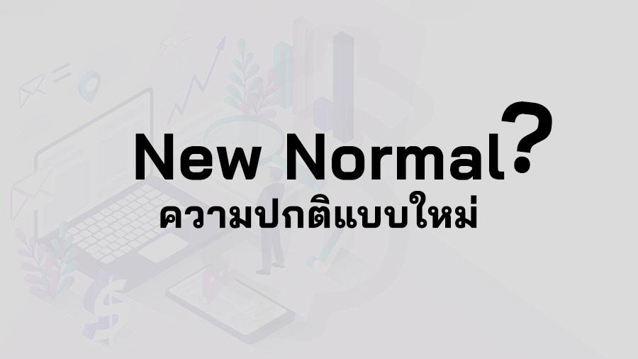 New Normal คือ ความปกติแบบใหม่ วิกฤต New Normal ตัวอย่าง ความปกติใหม่ การตลาด