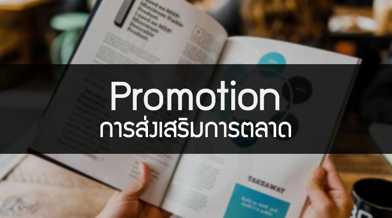 Promotion คือ การส่งเสริมการตลาด คือ Promotion 4P โปรโมชั่น การตลาด