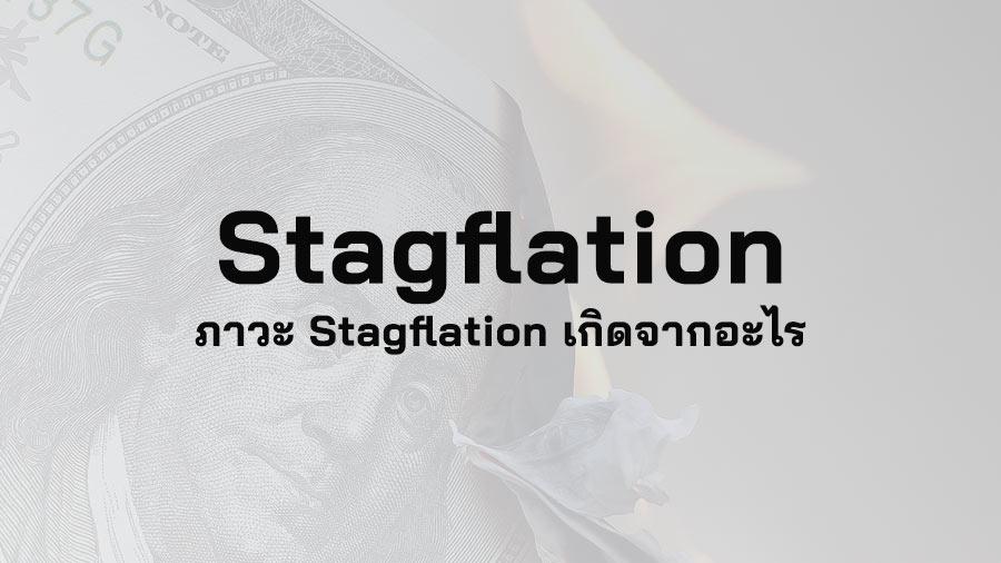 Stagflation คือ ภาวะ Stagflation เศรษฐศาสตร์ Inflation