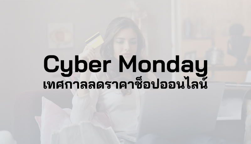 Cyber Monday คือ เทศกาลลดราคา วัน Cyber Monday ปีนี้