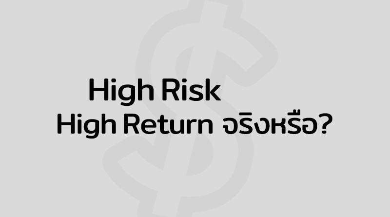 High Risk High Return คือ การลงทุน ความเสี่ยง ผลตอบแทน
