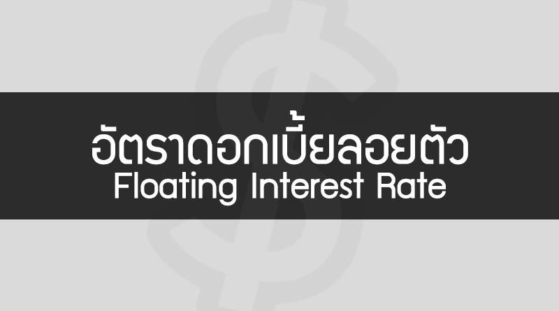 ดอกเบี้ยลอยตัว คือ Floating Rate คือ อัตราดอกเบี้ยลอยตัว ดอกเบี้ยเงินกู้