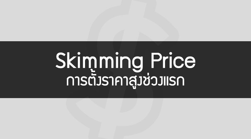 Skimming Price คือ การตั้งราคาสูง ตั้งราคาสินค้า