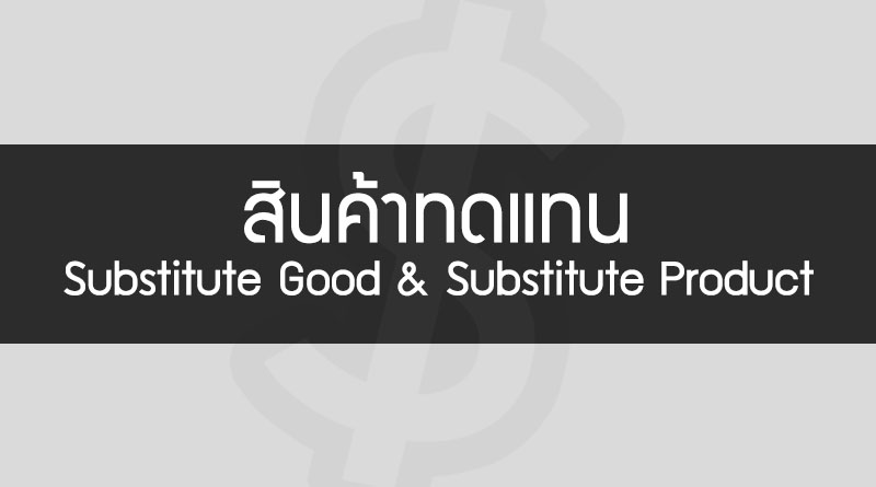Substitute Good คือ สินค้าทดแทน Substitute Product คือ สินค้าทดแทนกัน Substitute Goods