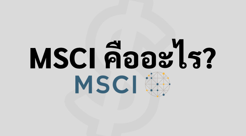 MSCI คือ ดัชนี MSCI Index คือ MSCI Emerging Markets Index หุ้น