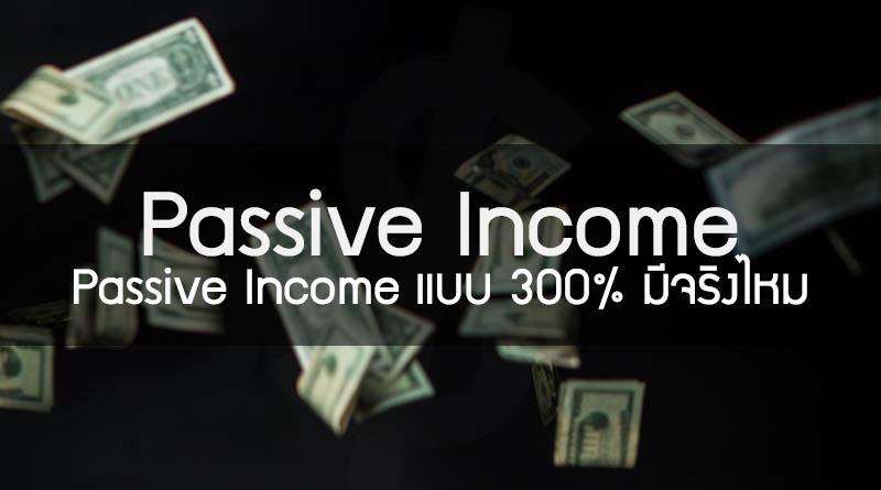 Passive Income คือ การลงทุน Passive Income หมายถึง หุ้น กองทุน