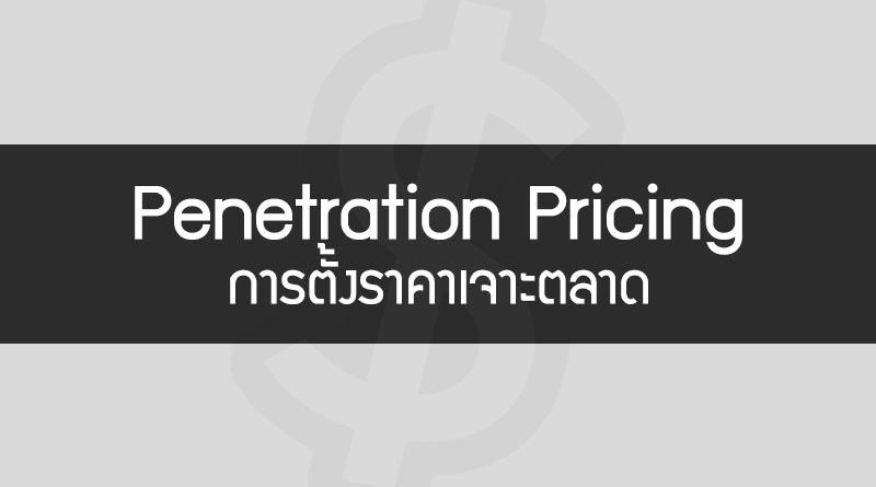 Penetration Pricing คือ การตั้งราคาเจาะตลาด คือ กลยุทธ์ Penetration Price คือ