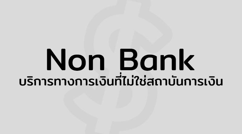 Non Bank คือ สถาบันการเงิน ที่ไม่ใช่ ธนาคาร Non Bank หมายถึง ความหมาย