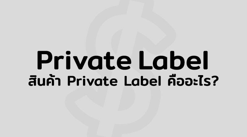 Private Label คือ สินค้า Private Brand คือ อะไร