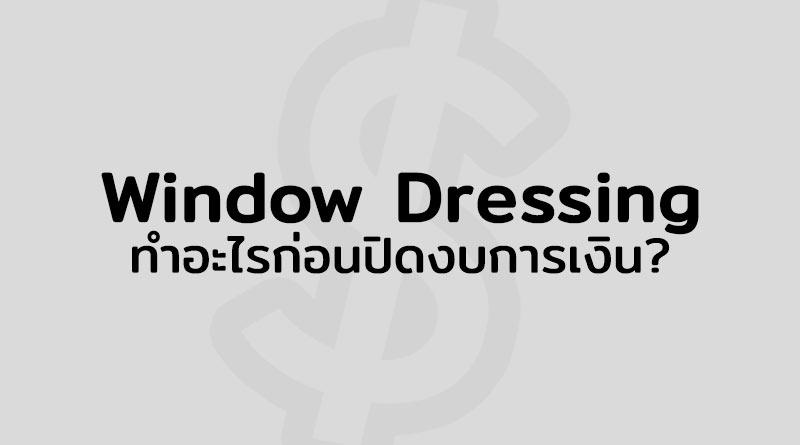 Window Dressing คือ ตกแต่งบัญชี กองทุน หุ้น Window Dressing