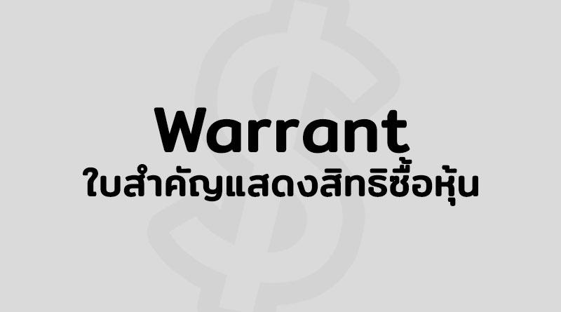 Warrant คือ วอแรนท์ ใบสำคัญแสดงสิทธิซื้อหุ้น สามัญ