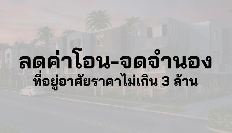 ลดค่าธรรมเนียมการโอน บ้าน 2563 ลดค่าโอน ค่าจดจำนอง บ้าน คอนโด 2563