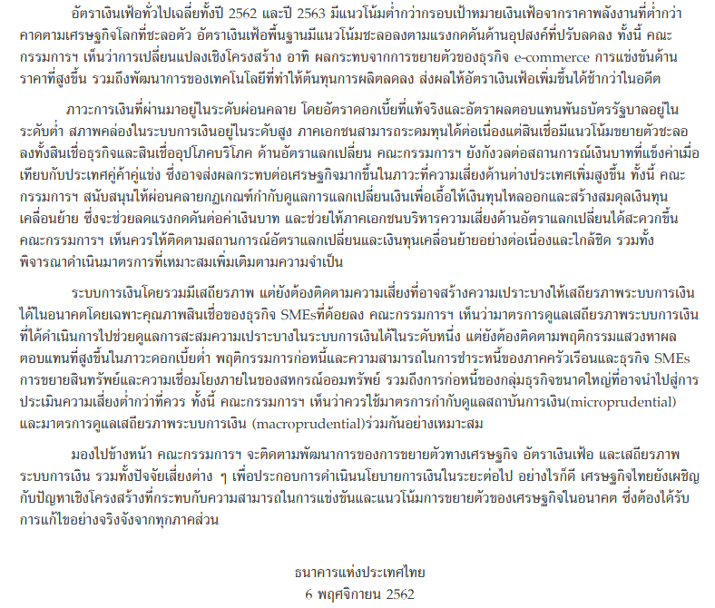 ธนาคารแห่งประเทศไทย ลดอกเบี้ย 6 พฤศจิกายน 2562 แบงค์ชาติ ลดดอกเบี้ย Bank of Thailand Interest Rate