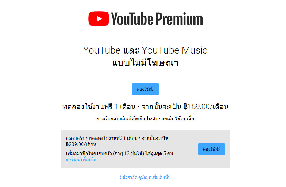 YouTube Premium คือ ราคา YouTube Premium ค่าบริการ YouTube Music Premium