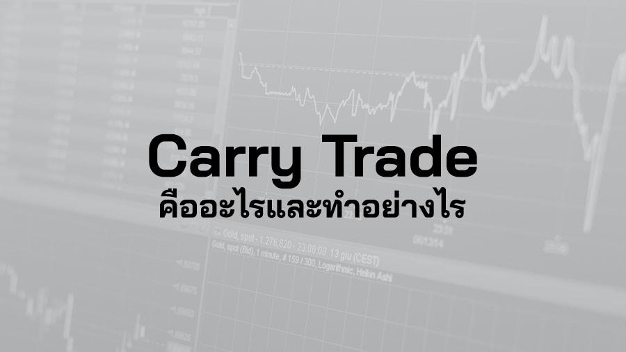 Carry Trade คือ การลงทุน Carry Trade คืออะไร แครี่เทรด ข้อดี ข้อเสีย