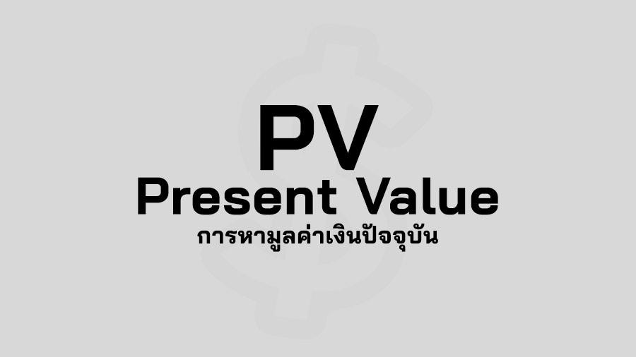 Present Value คือ PV คือ มูลค่าเงินปัจจุบัน สูตร Present Value PV