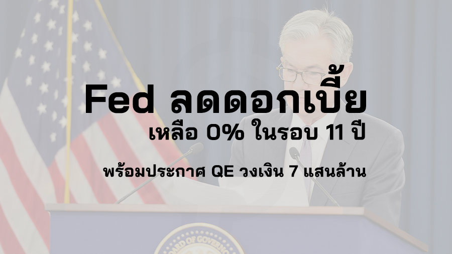 Fed ลดดอกเบี้ย เหลือ 0 สหรัฐลดดอกเบี้ย เหลือ 0