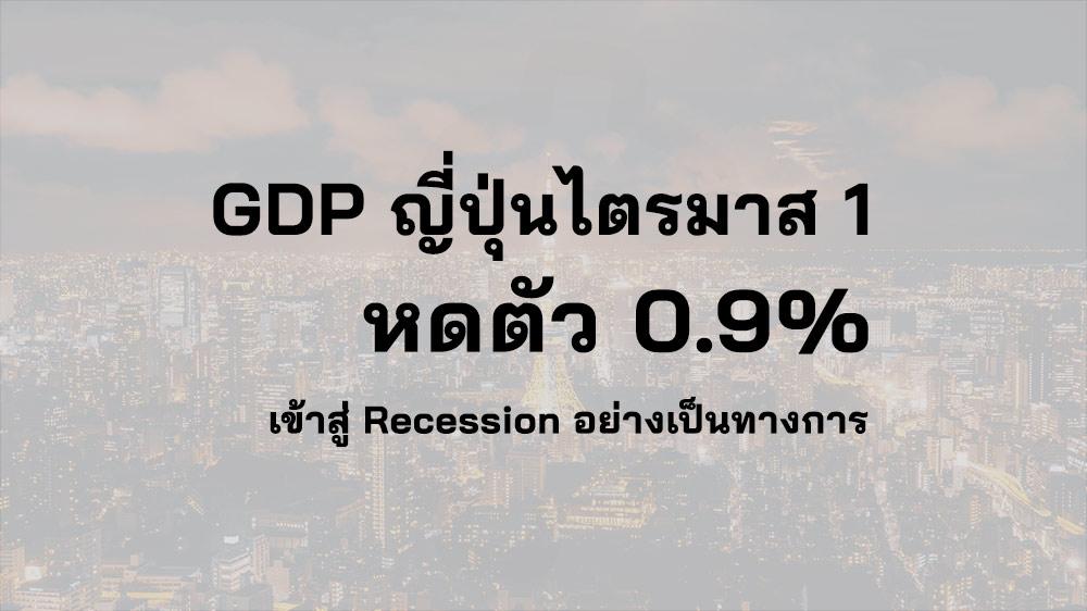 GDP ญี่ปุ่น ไตรมาสที่ 1 2563 GDP ประเทศญี่ปุ่น ไตรมาสแรก 2020