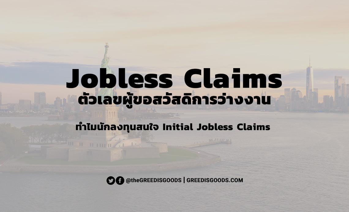 Jobless Claims คือ ตัวเลข ผู้ขอสวัสดิการว่างงาน Initial Jobless Claims สหรัฐ อเมริกา Continuing Claims