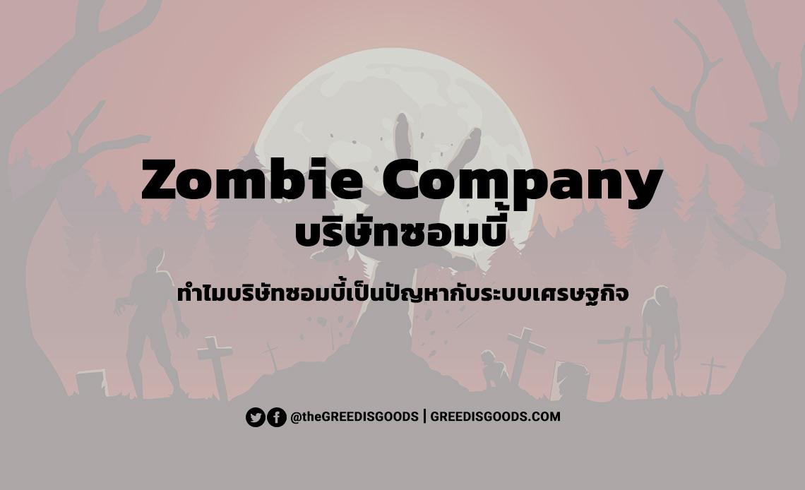Zombie Company คือ บริษัทซอมบี้ บริษัทผีดิบ เศรษฐกิจ