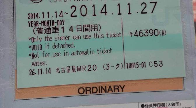 Japan Rail Pass (JR Pass) Q&A