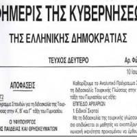 Υποχρεωτική η Τούρκικη γλώσσα στα Ελληνικά σχολεία??