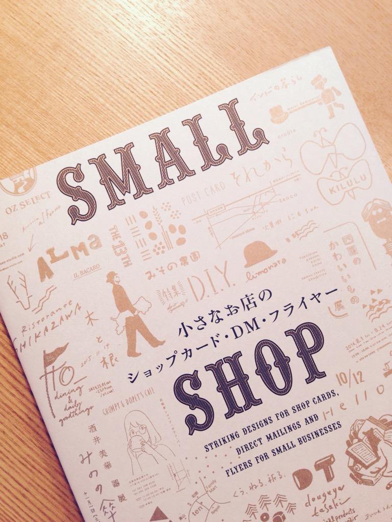 小さなお店のショップカード・DM・フライヤー
