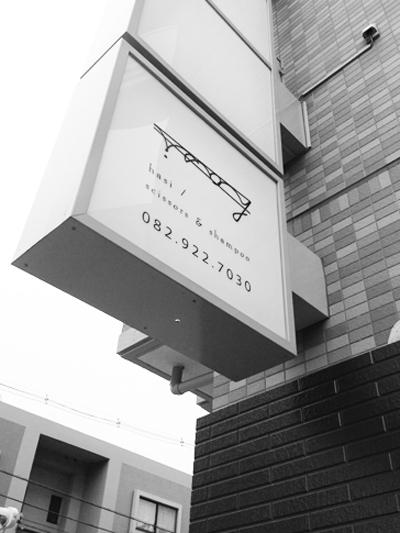 美容院hasi-sign01