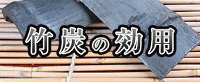 竹炭の効用