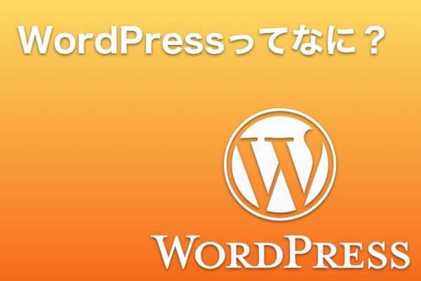 [初心者向け] WordPressでサイトを作ろう / No.01 WordPressってなに?