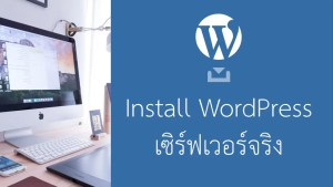 Install WordPress Real Server