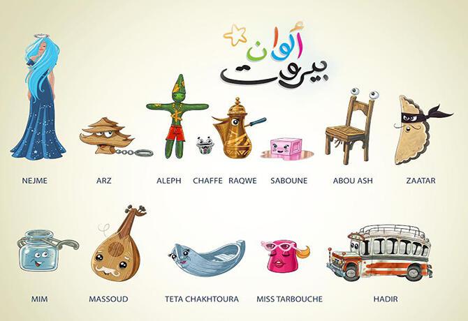 """""""مهرجانات بيروت الثقافية وبلدية بيروت""""  في  أضخم عمل تحريكيّ لبنانيّ"""