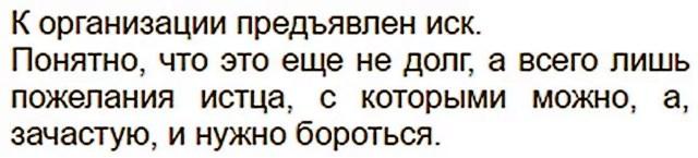 Судебные разбирательства компании: выход из ситуации - GreenhouseBay.ru