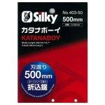 Silky-Saws-Katanaboy-Teeth-X-Large-0-0