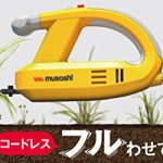 MUSASHI-Rechargeable-Weeding-Vibrator-WE-750-YellowJapan-Domestic-genuine-productsShips-from-JAPAN-0-1