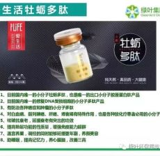 iLife Oyster Polypeptide