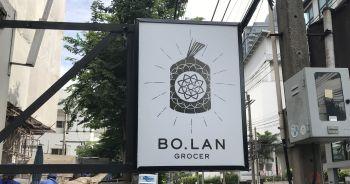 ร้านโบลาน