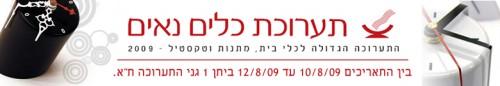 giftec exhibition israel
