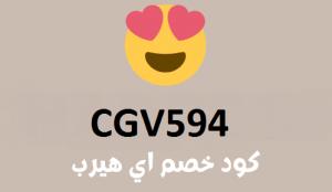 iherb 300x174 - آي هيرب السعودية
