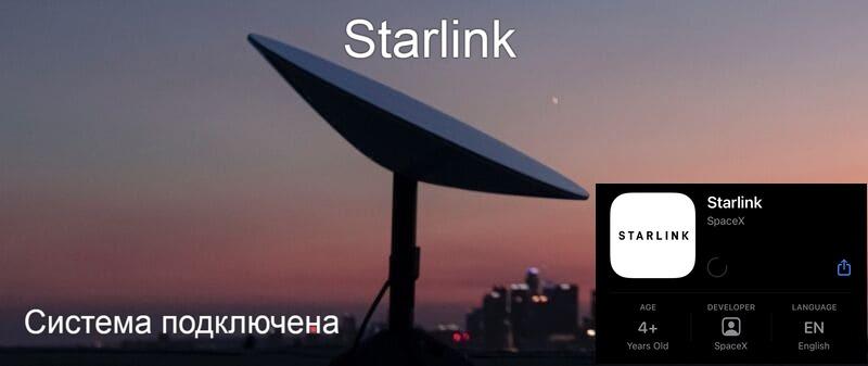 starlink-dish (1)