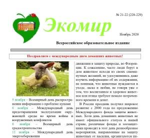 Ноябрь. Всероссийское образовательное экологическое издание «Экомир» — № 21-22 (228-229)