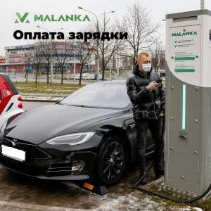 Сколько стоит зарядить электромобиль в Беларуси с 1-ого января 2021 года в сети станций Malanka?
