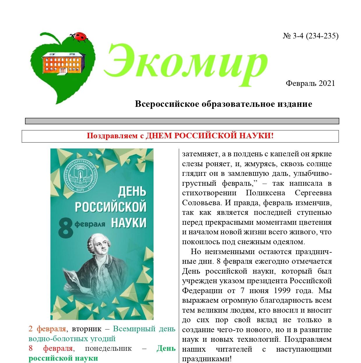 Экомир 234-235