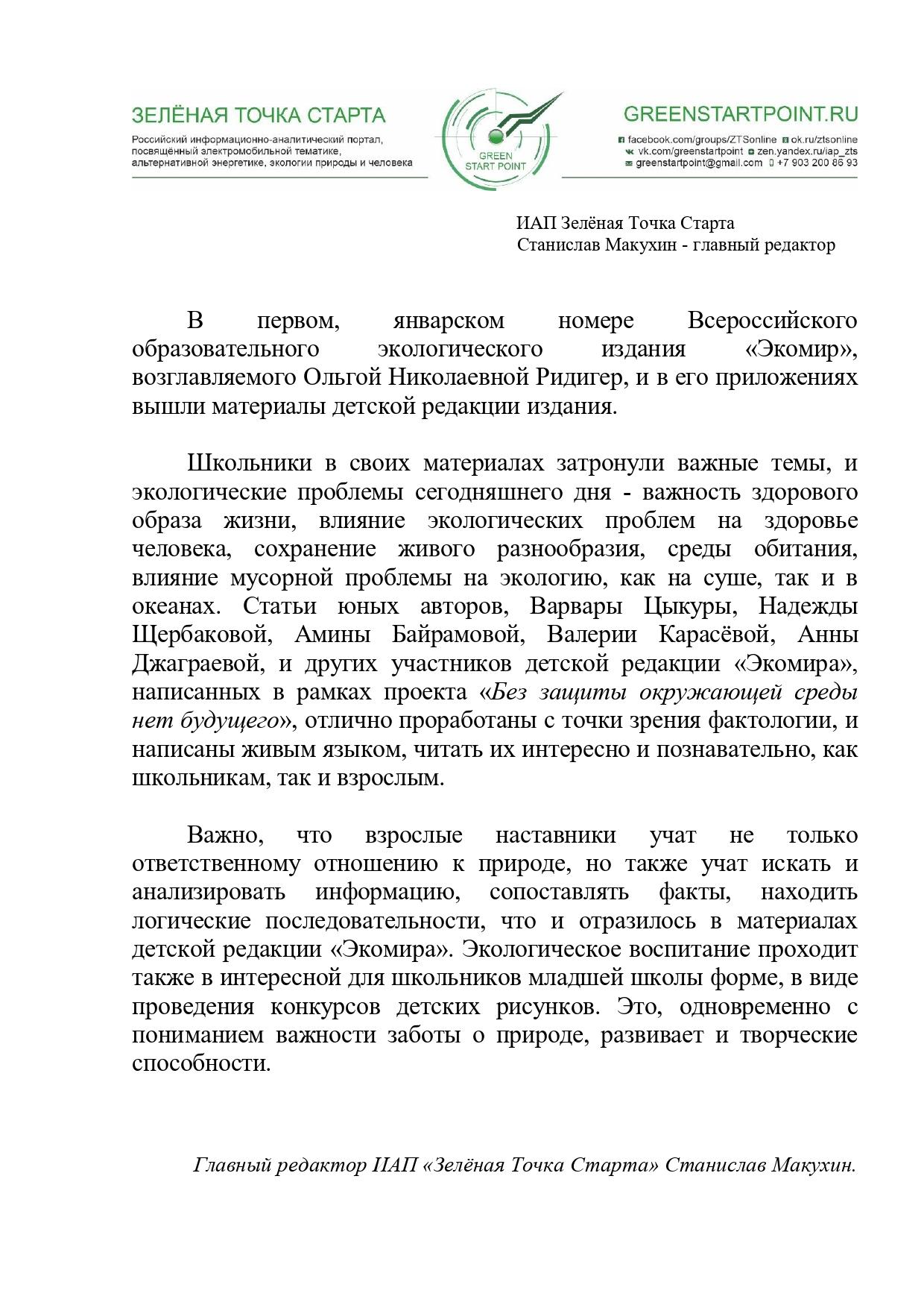 ИАП-Зелёная-Точка-Старта-о-детской-редакции-Экомира